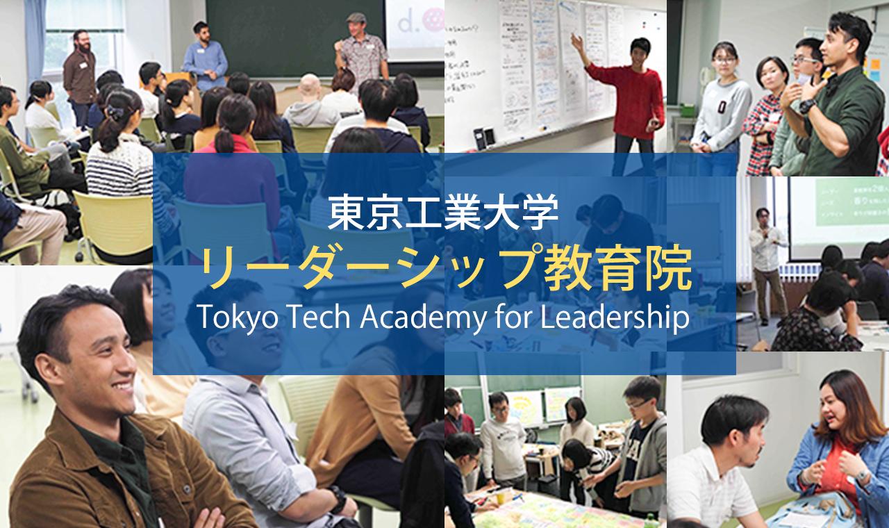 ToTAL - 東京工業大学リーダーシップ教育院