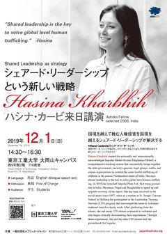 【参加申込受付中】ハシナ・カービ氏来日講演(テーマ:シェアード・リーダーシップという新しい戦略) イメージ