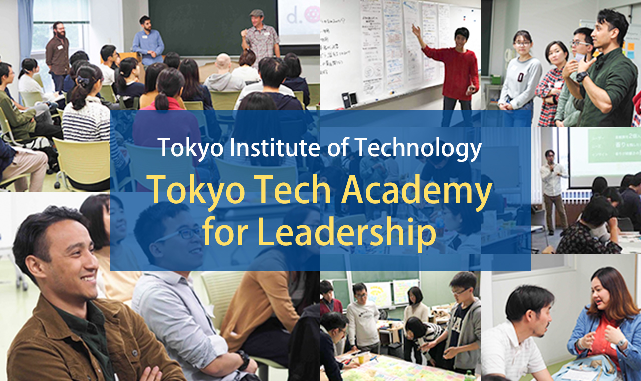 ToTAL - Tokyo Tech Academy for Leadership