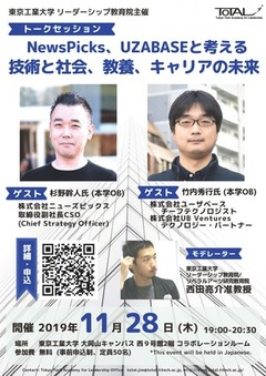 【Registration closed】NewsPicks Inc., & UZABASE Inc. talk session hosted by ToTAL