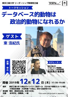 【Registration ended】 Lecture by Mr. Hiroki Azuma hosted by ToTAL