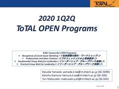 【Open Programs】Outline of 2020 1Q2Q ToTAL/OPEN Programs and Schedule (and Application Sheet)