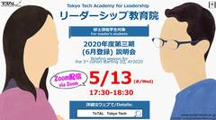 【5/13 (Wed) 】Briefing session of the 3rd cohort of ToTAL starting 2Q 2020 (*to be live-streamed via Zoom)