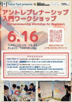 【Call for participants!】Entrepreneur Workshop for Beginners (16/JUN)