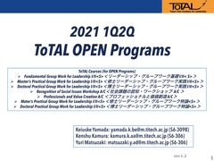 【Open Programs】Outline of 2021 1Q2Q ToTAL/OPEN Programs and Schedule (and Application Sheet) & Online Open Office