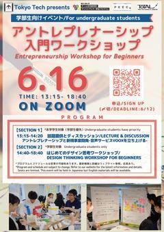 【Call for participants!】Entrepreneur Workshop for Beginners (16/JUN)
