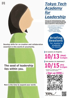 【Call for applications】Briefing session of ToTAL for master's students (13/OCT & 15/OCT via Zoom)